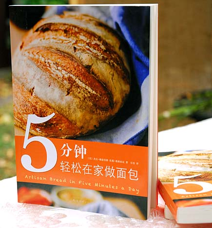 Chinese version of Artisan Bread in Five Minutes a Day