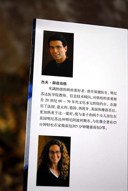 Chinese biographies of Jeff Hertzberg and Zoe Francois